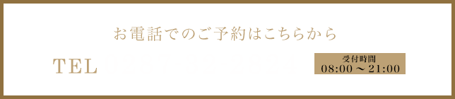 湯の花荘へお電話でのご予約 TEL0287-32-2824
