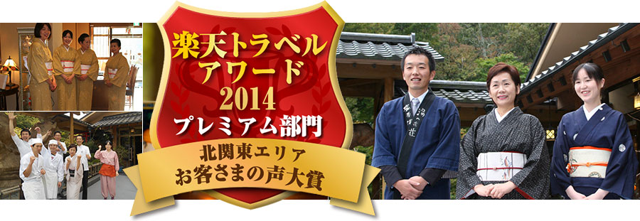 楽天トラベルアワード2014 北関東エリア プレミアム部門 お客さまアンケート大賞